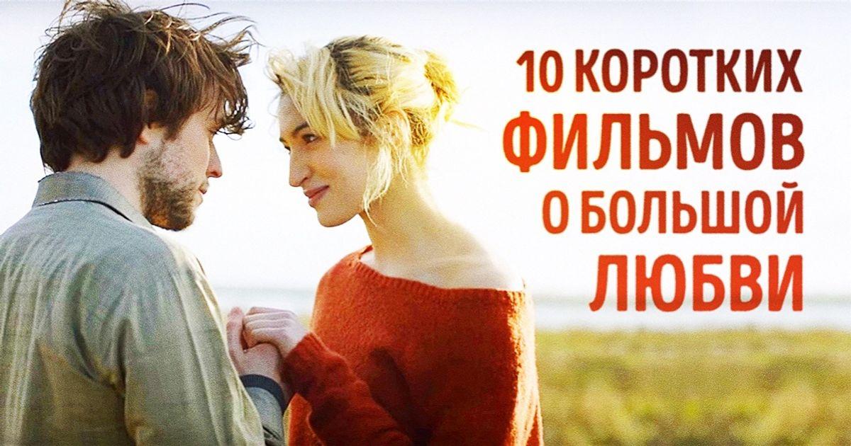 10коротких фильмов обольшой любви
