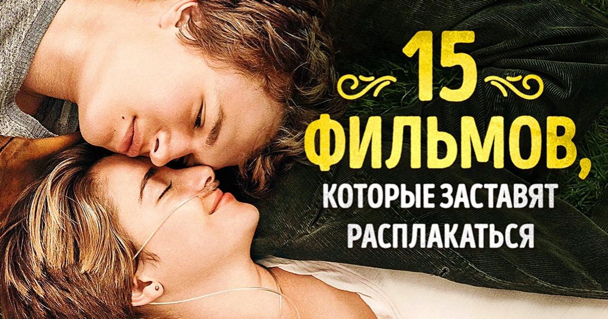15лучших фильмов, чтобы поплакать отдуши