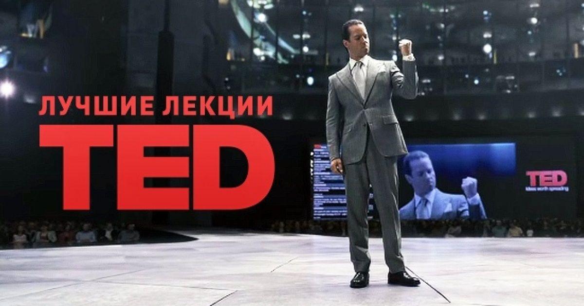 10интересных лекций TED срусской озвучкой