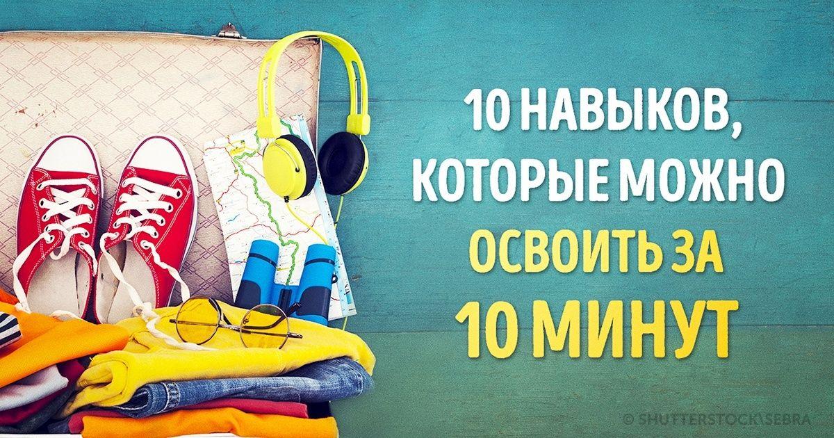 10навыков, которые можно освоить за10минут спользой навсю жизнь
