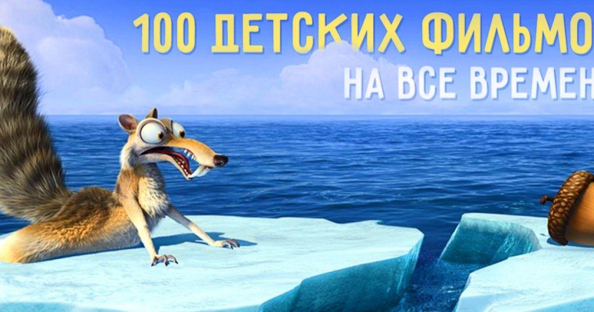 100 детских фильмов навсе времена