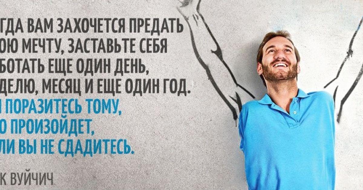 20сильных цитат Ника Вуйчича, которые заражают жаждой жизни