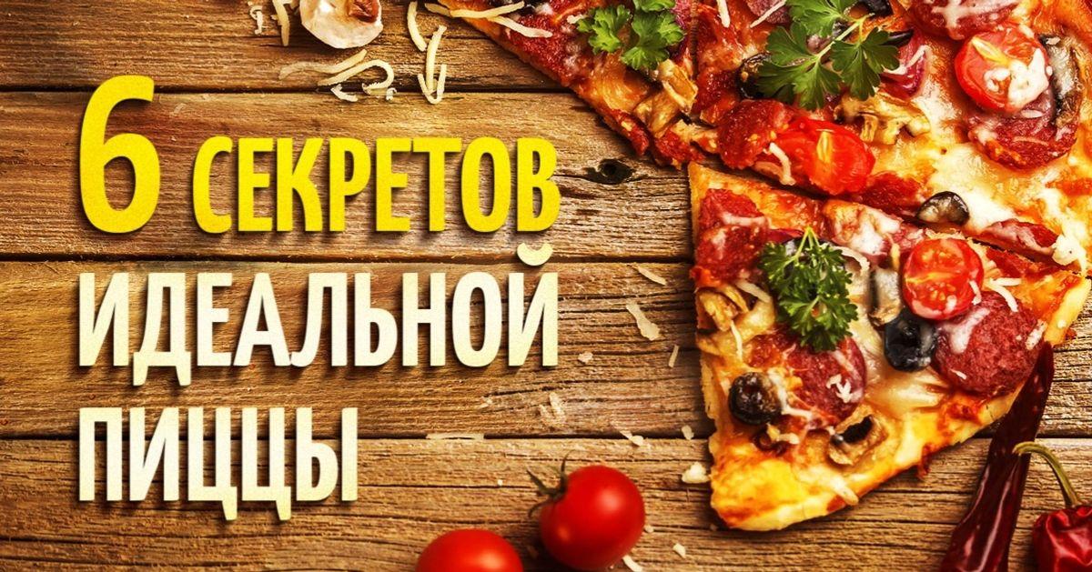 6секретов идеальной пиццы и4рецепта вкуснющей начинки