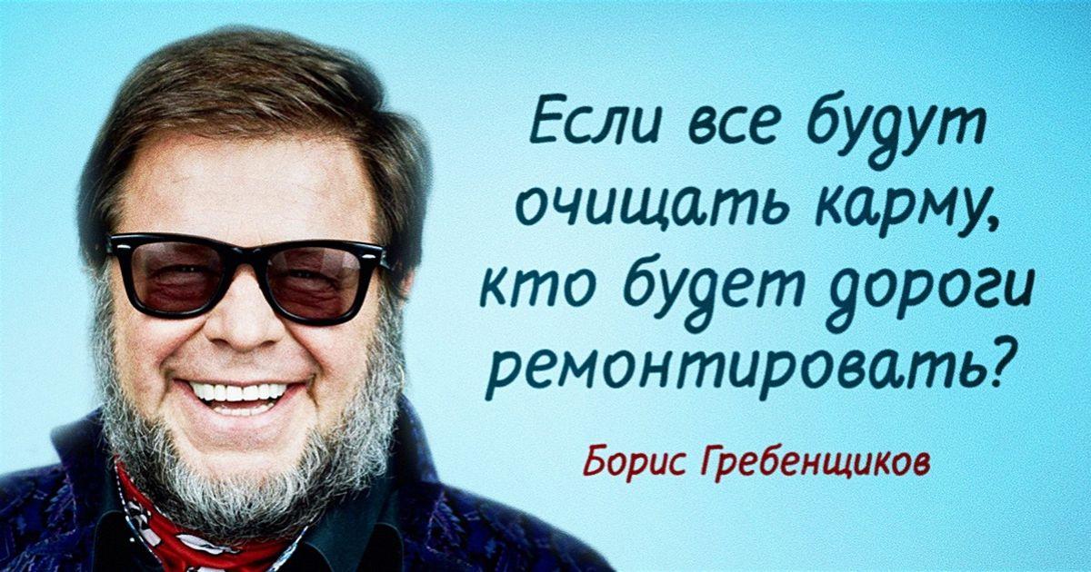 15мудрых мыслей легендарного Бориса Гребенщикова