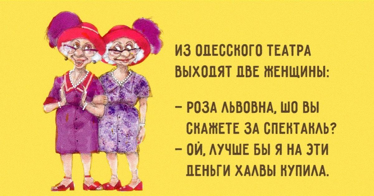 17диалогов, заряженных одесским жизнелюбием