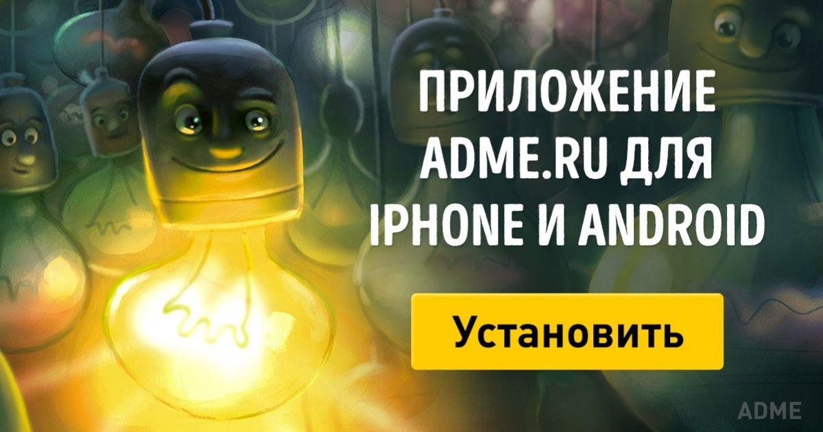 AdMe.ru запустил приложения для Android иiPhone