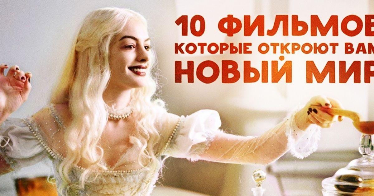 10фильмов, которые откроют вам новый мир