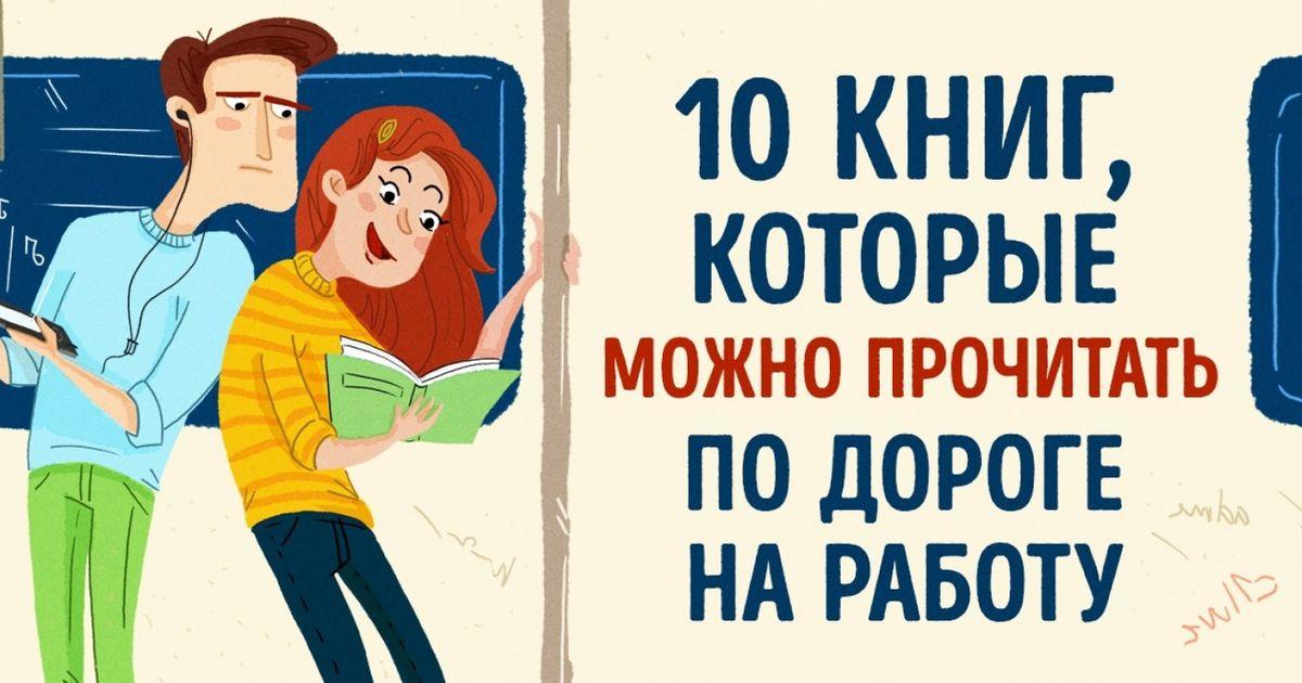 10книг, которые можно прочитать подороге наработу
