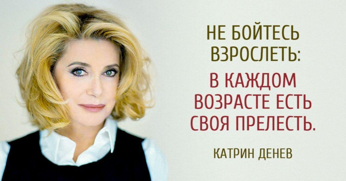 Пост обожания Катрин Денев