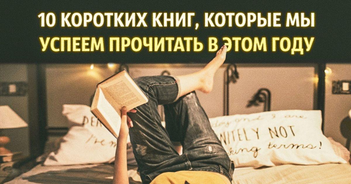 10коротких книг, которые мыуспеем прочитать вэтом году