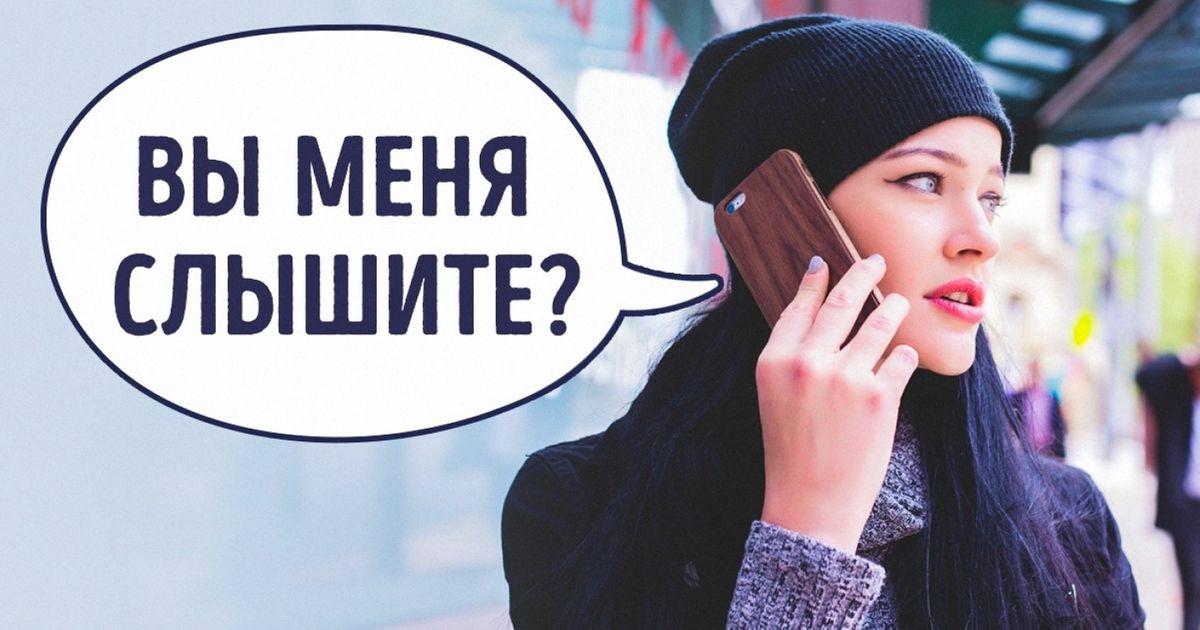 Если услышали эту фразу потелефону— бросайте трубку