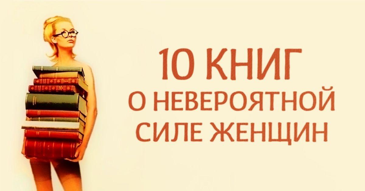 10книг оневероятной силе женщин