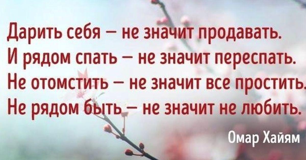 20мыслей Омара Хайяма ожизни
