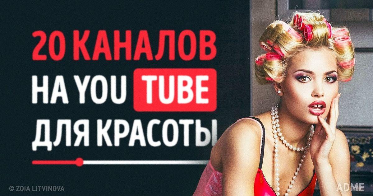 20лучших YouTube-каналов для красоты