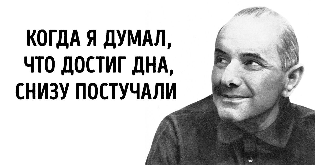 30 цитат Станислава Ежи Леца, острых как опасная бритва