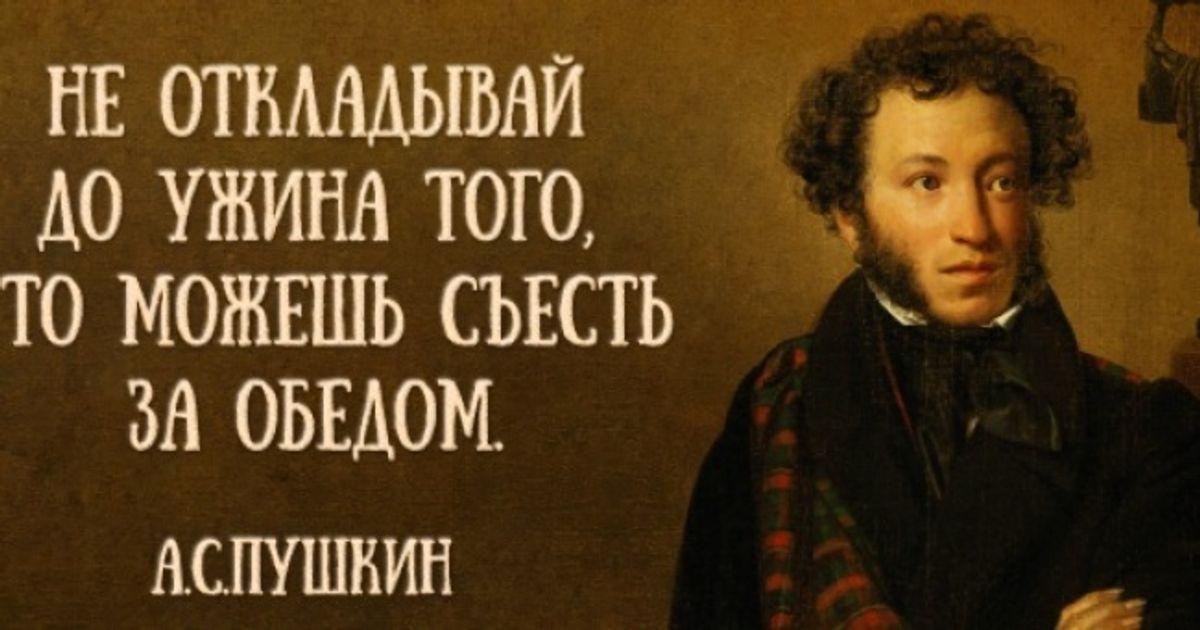 20мыслей Пушкина, которые откроют его снеожиданной стороны
