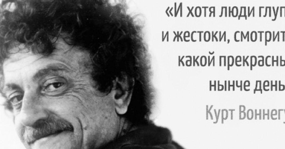 20цитат отсвятого циника Курта Воннегута