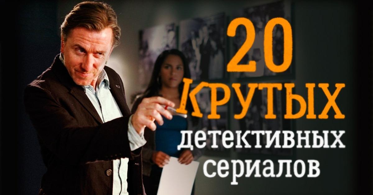 20крутых детективных сериалов