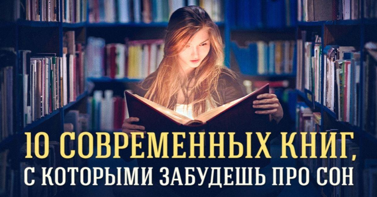 10 современных книг, с которыми забудешь про сон