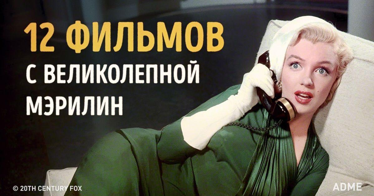 12фильмов свеликолепной Мэрилин Монро