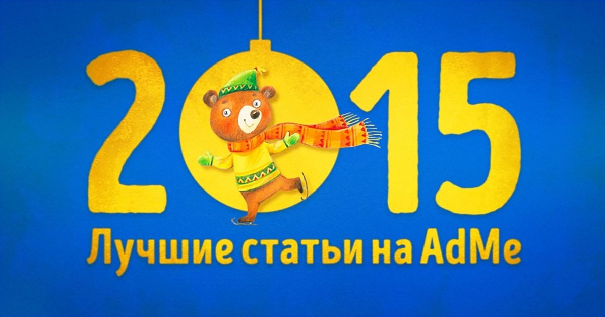 Лучшее наAdMe.ru за2015 год