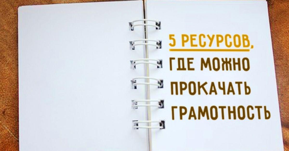 5ресурсов, где можно прокачать грамотность