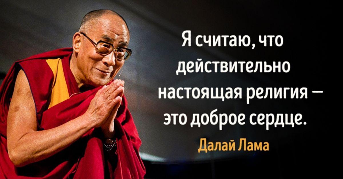 15уроков Далай-ламы оподлинных ценностях