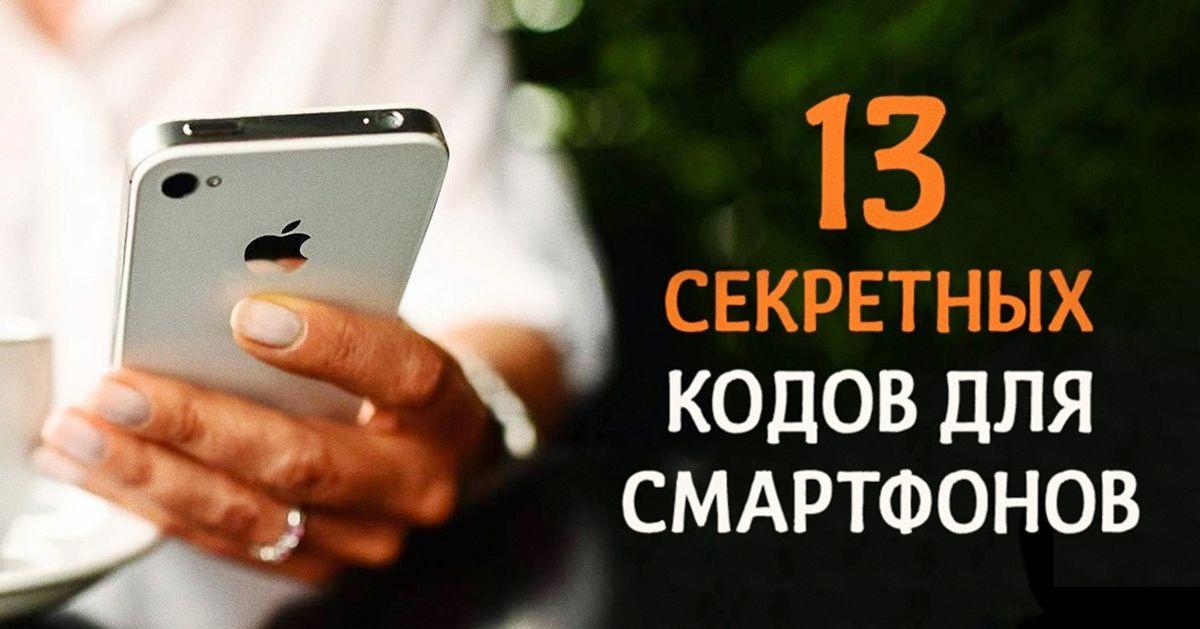 13секретных кодов для смартфонов, которые стоит запомнить каждому