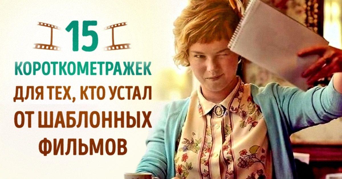 15короткометражек для тех, кто устал отшаблонных фильмов