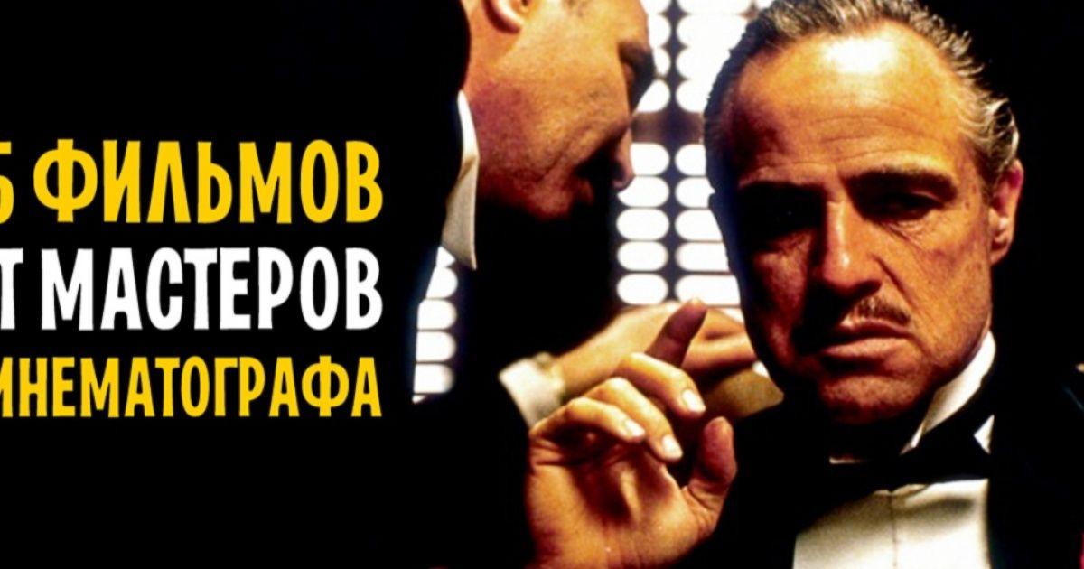 15фильмов отмастеров кино, которые никогда неустареют