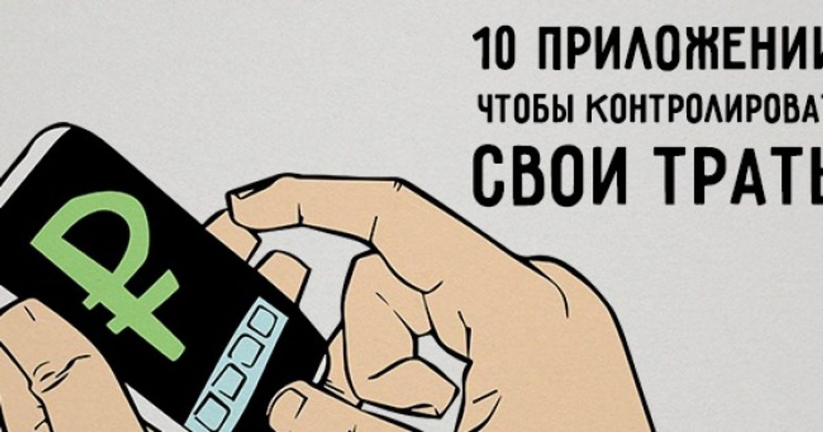 10приложений, чтобы контролировать свои траты
