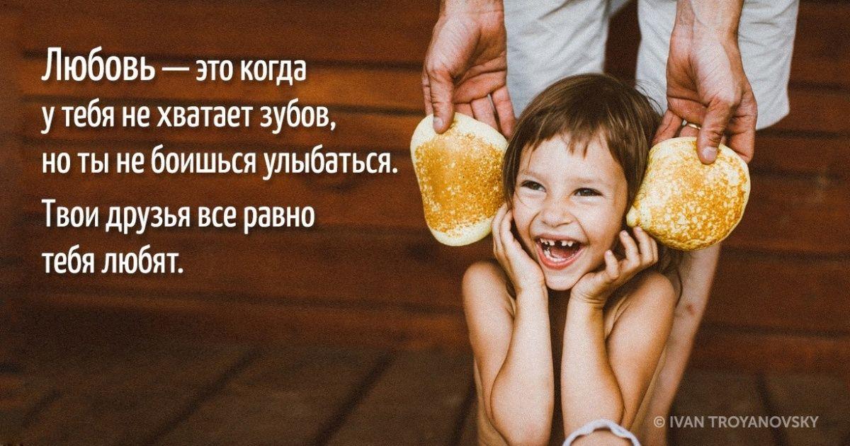 Дети говорят онастоящей любви