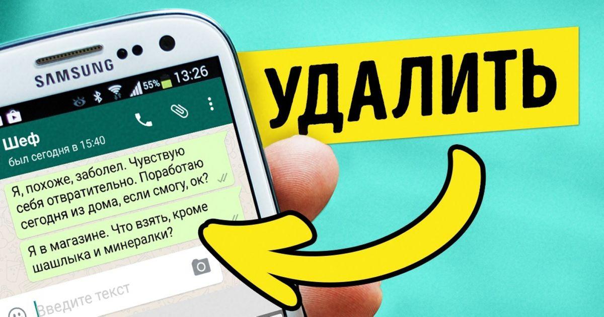 ВWhatsApp появится функция отмены для отправленных сообщений