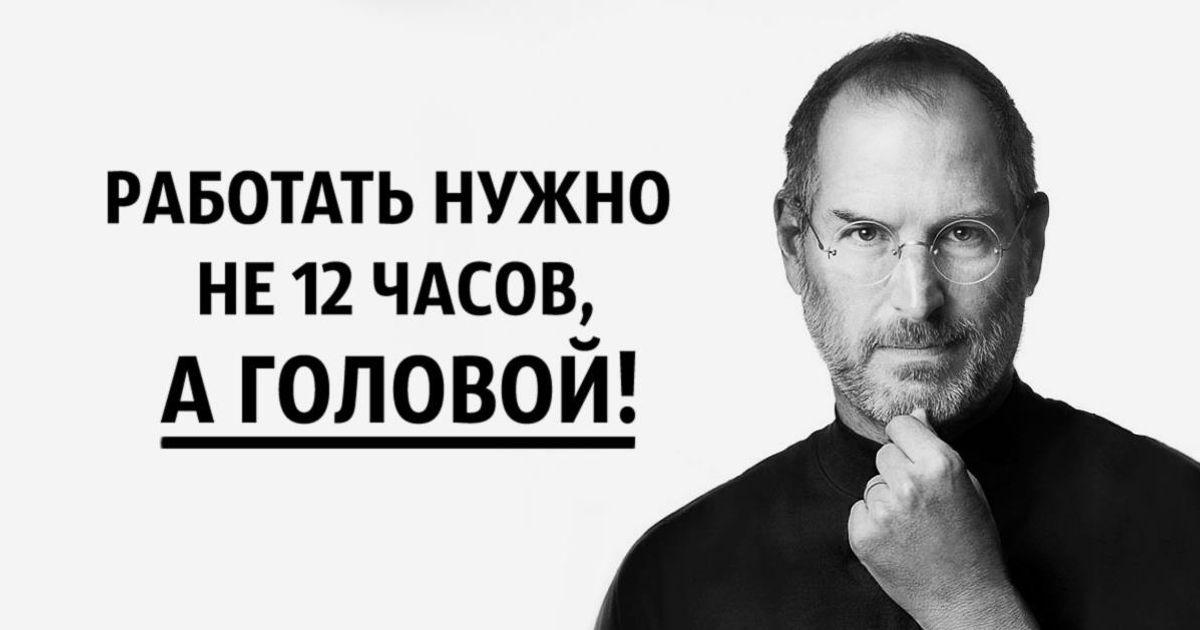20вдохновляющих цитат Стива Джобса для перфекционистов