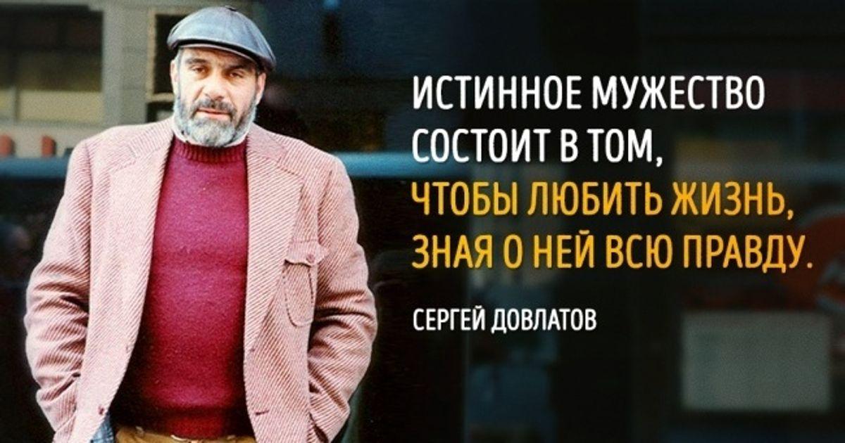 20жизненных правил Сергея Довлатова, наполненных грустной иронией