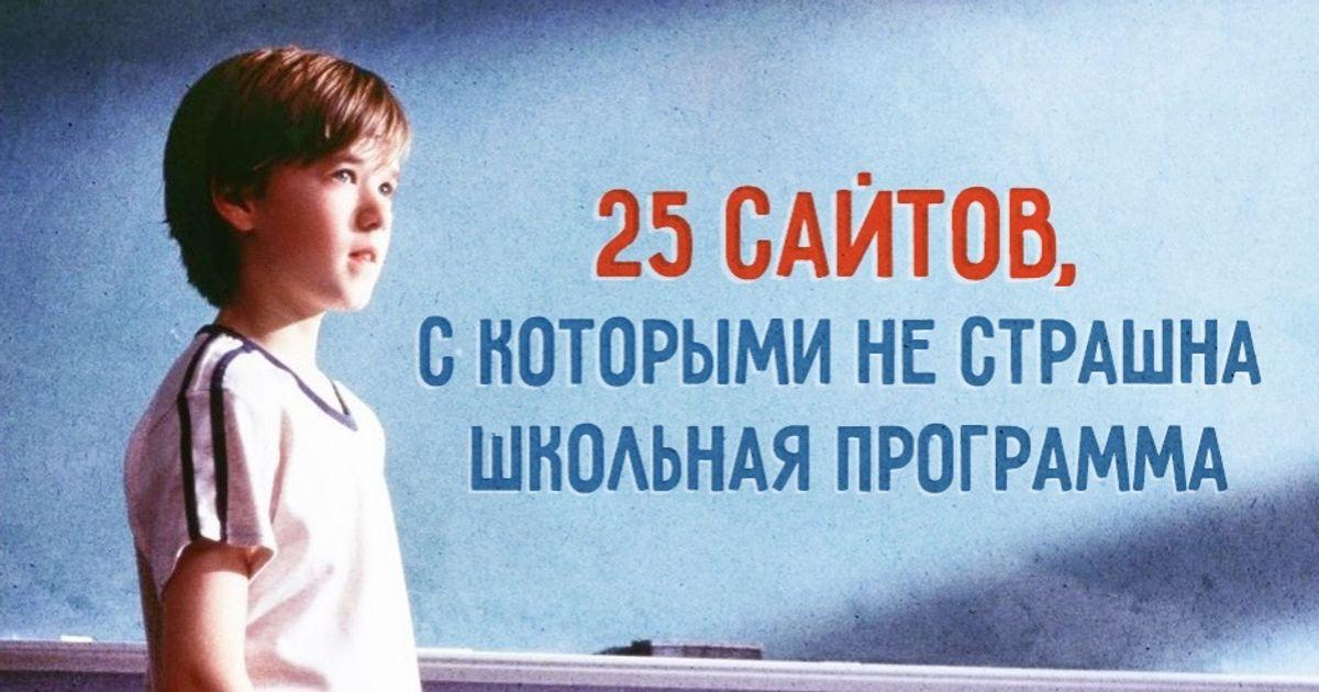 25сайтов, скоторыми родителям нестрашна школьная программа