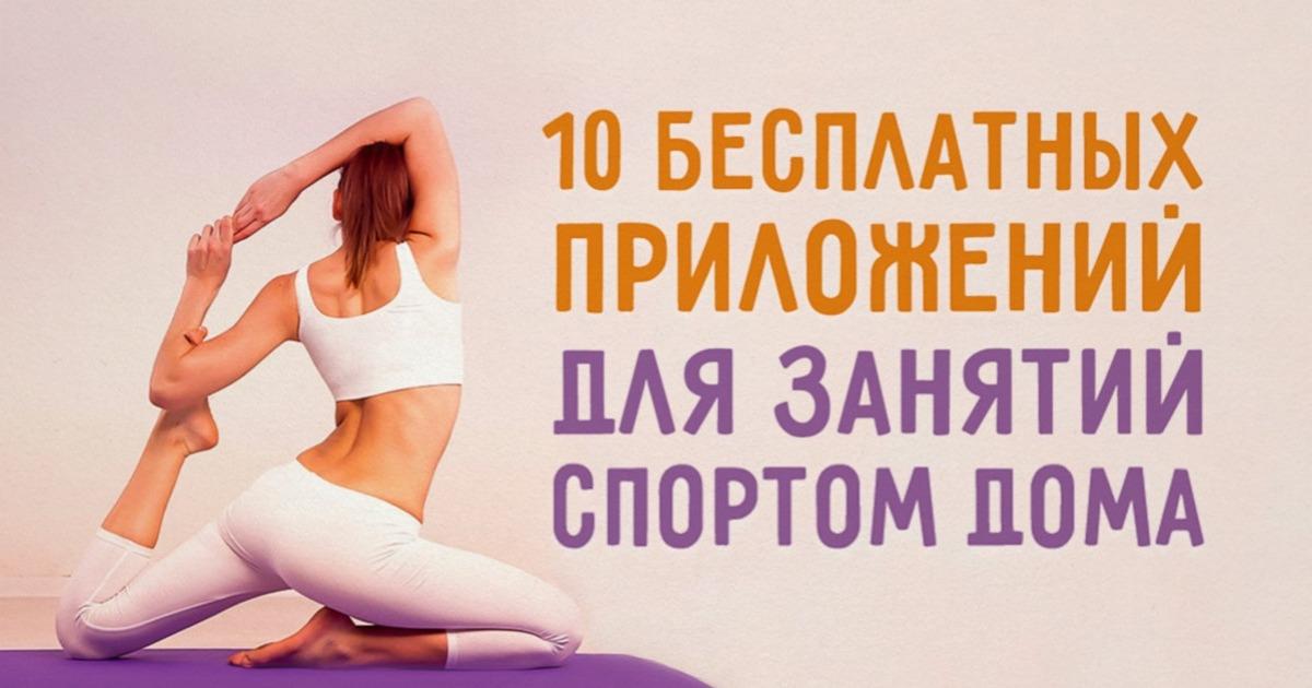 10бесплатных приложений для занятий спортом дома