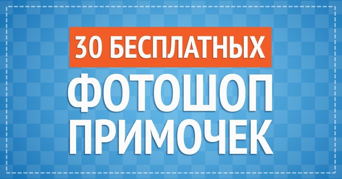 30бесплатных фотошоп-примочек