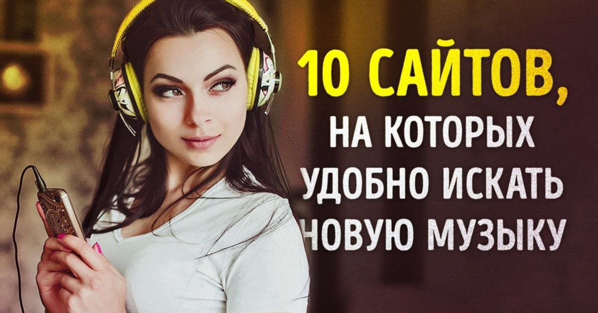 10сайтов, накоторых удобно искать новую музыку