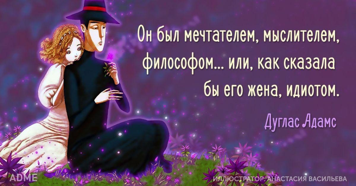 20оптимистичных цитат неунывающего писателя Дугласа Адамса