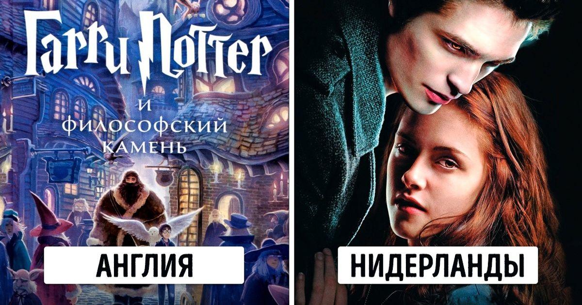 Что читают школьники разных стран мира науроках литературы