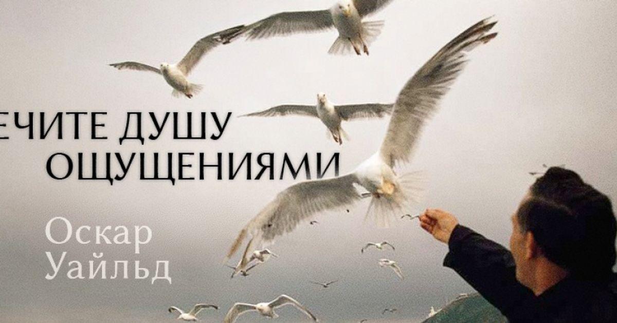 25цитат Оскара Уайльда— самого остроумного человека всех времен