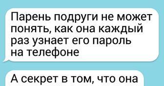 15+ СМС от девушек, которые покоряют своей непосредственностью