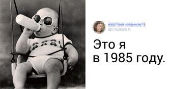 Пользователи сети делятся снимками, на которых они совсем маленькие, но такие крутые