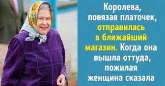 20+ фактов о Елизавете II, которые лучше всего показывают, что королева — это всего лишь титул