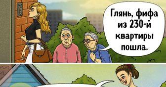 12 комиксов-анекдотов о том, чем жители мегаполисов отличаются от «дремучих» провинциалов (И многое вам ох как знакомо)