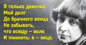9 стихотворений Марины Цветаевой, от которых мурашки по коже так и ходят волнами