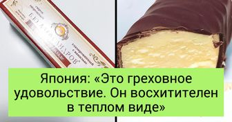 17 привычных нам продуктов, которые иностранцы едят совсем по-другому