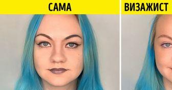 16 смелых девушек сделали себе макияж, а затем их накрасил визажист. И мы не можем решить, какой вариант круче