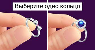 Тест: Кольцо, которое вы выберете, точно расскажет о том, что у вас на душе
